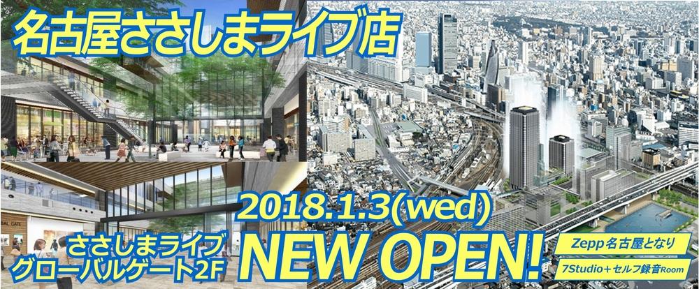 音楽天国・名古屋ささしまライブ店2018年1月3日オープン!