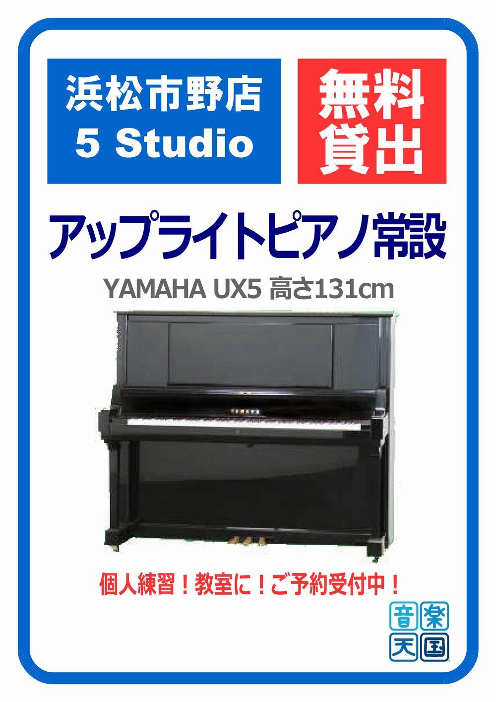 音楽天国・浜松市野店 5スタジオアップライトピアノ常設