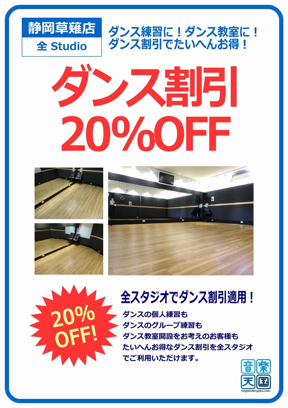 音楽天国・静岡草薙店ダンス割引