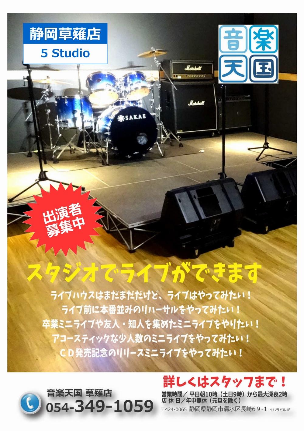 音楽天国・静岡草薙店でスタジオライブ