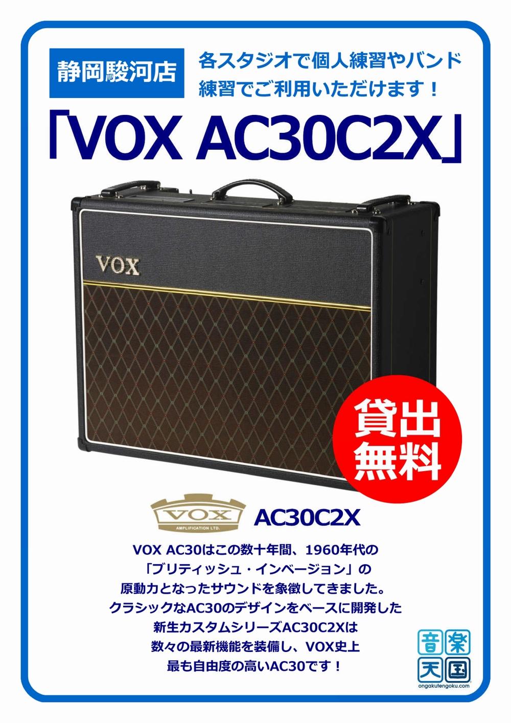 VOX AC30C2Xお貸出し中