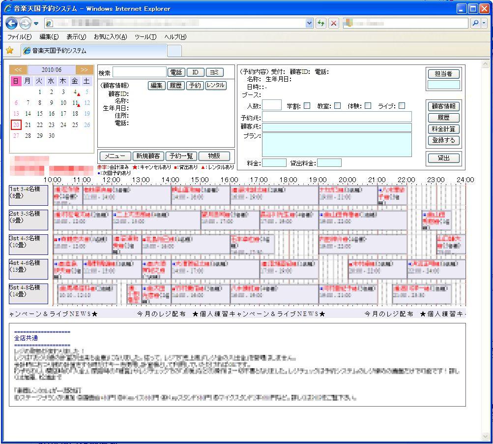 オペレーション支援WEBシステム