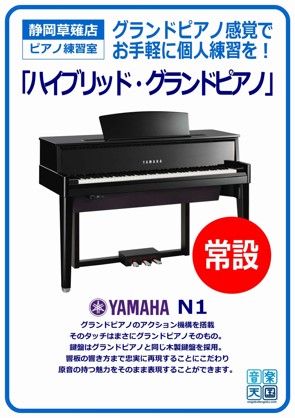 音楽天国・静岡草薙店のピアノ練習室