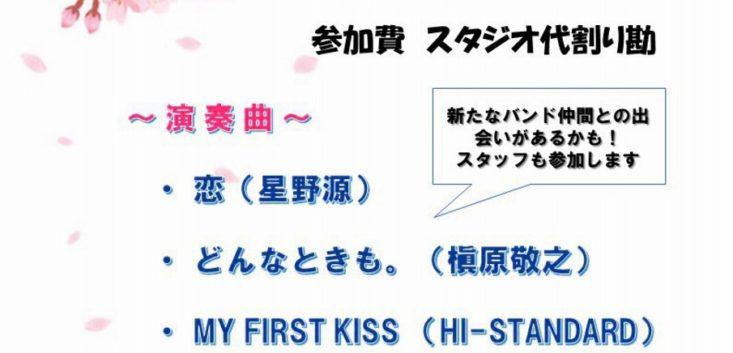 【春の課題曲セッション】草薙店4月12日開催!