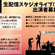 生配信スタジオライブイベント|音楽天国・静岡駿河店|2020年9月6日(日)