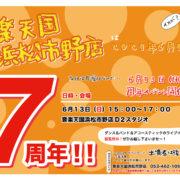 【2021年6月13日(日)音楽天国・浜松市野店】オープン7周年記念祭(仮)
