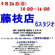 音楽天国・藤枝店のセッション天国