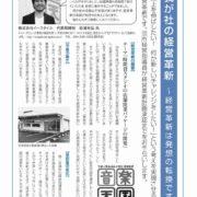 スタジオ経営・開業・企業支援事業が静岡商工会議所会報に掲載