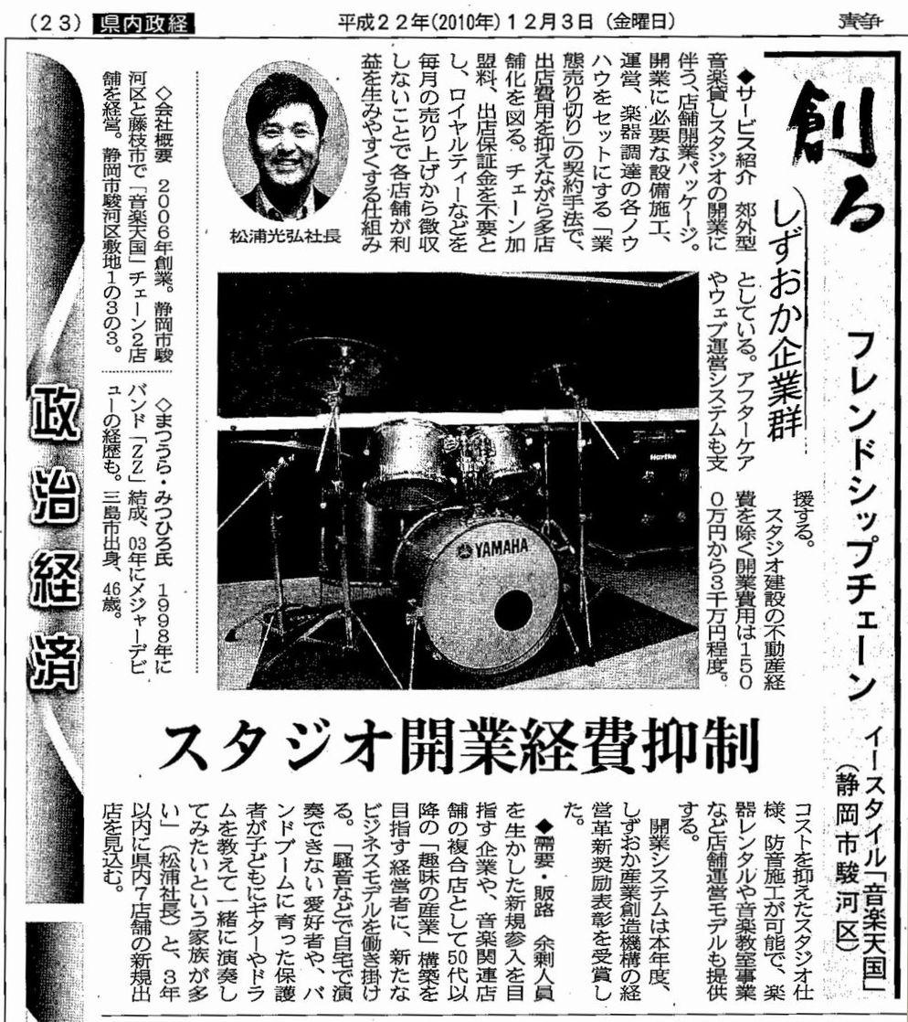 スタジオ経営・開業・起業支援事業が静岡新聞に掲載