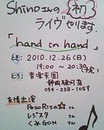 音楽天国・静岡駿河店のスタジオライブ