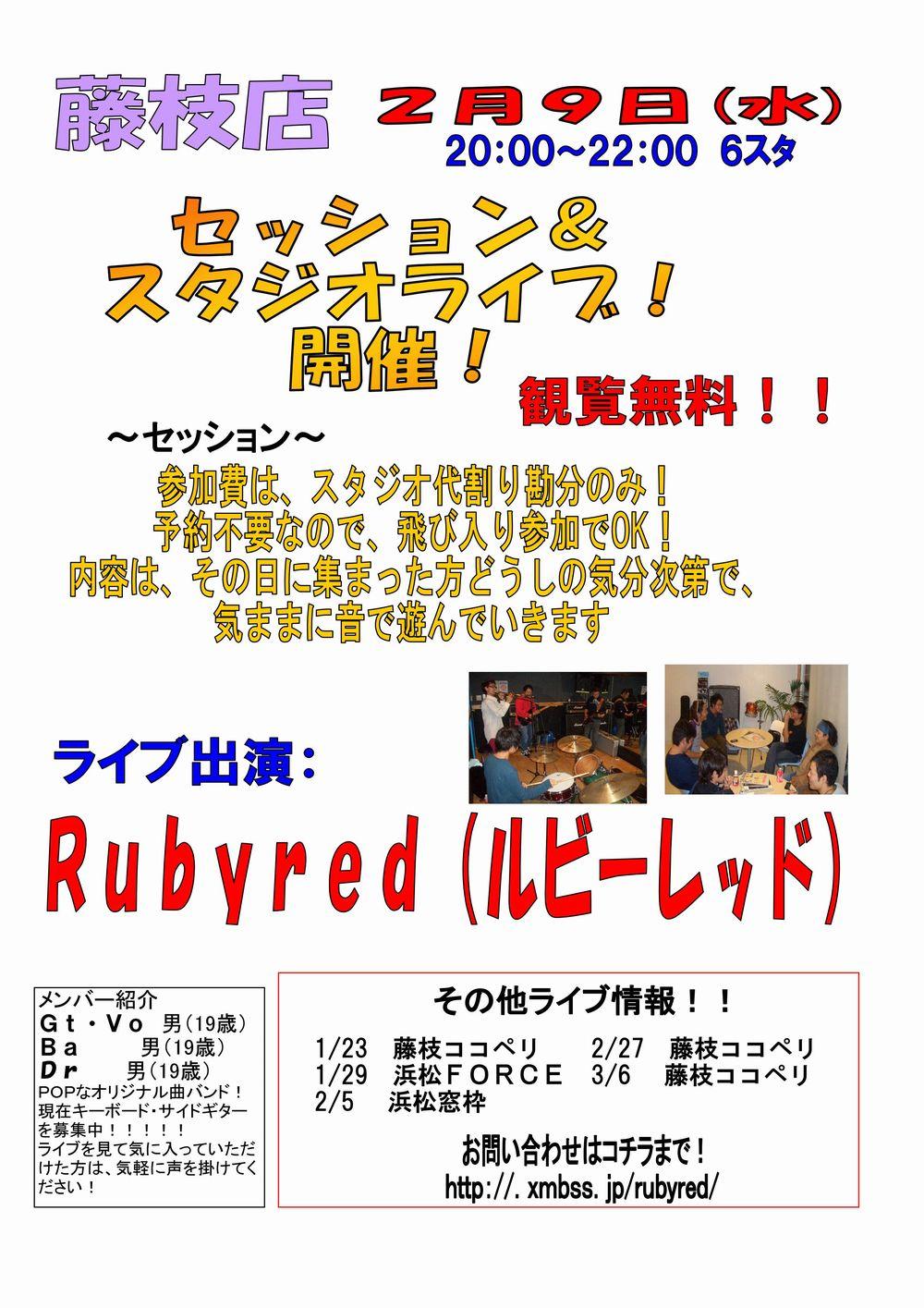 音楽天国・藤枝店のセッション天国&スタジオライブ
