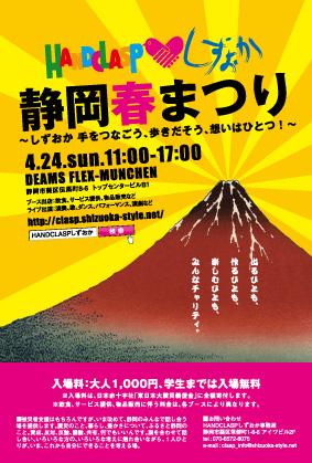 東北を応援するチャリティーイベント「静岡春まつり・HANDCLASPしずおか」