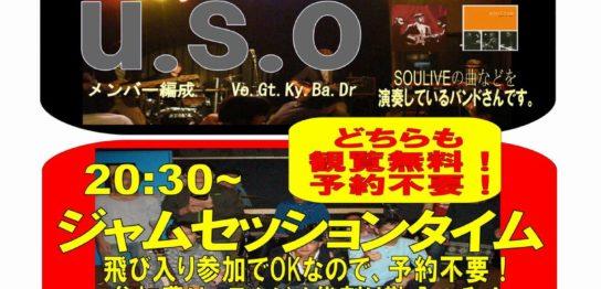 音楽天国・静岡駿河店のセッション&ライブ