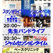 ライブ&ジャムセッション@藤枝店4月27日(水)開催!