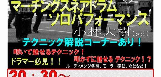 イベント&セッション天国@藤枝店5月11日(水)開催!