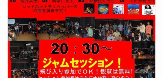 ライブ&ジャムセッション@静岡駿河店6月28日(火)開催!