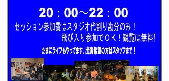 ジャム&セッション天国@静岡駿河店8月23日(火)開催!