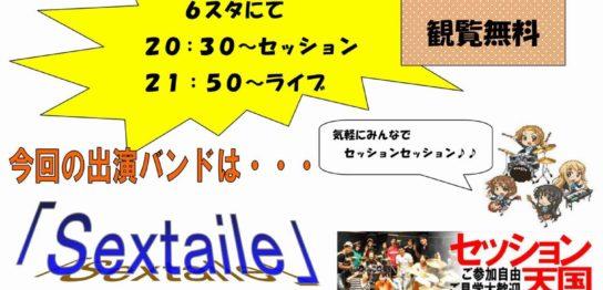 ライブ&ジャムセッション@藤枝店8月23日(火)開催!
