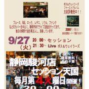 ライブ&セッション天国@静岡駿河店9月27日(火)開催!