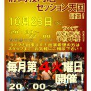セッション天国@静岡駿河店10月25日(火)開催!