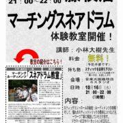 「スネアドラム」クリニック@藤枝店11月16日(水)開催!