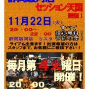 セッション天国@静岡駿河店11月22日(火)開催!
