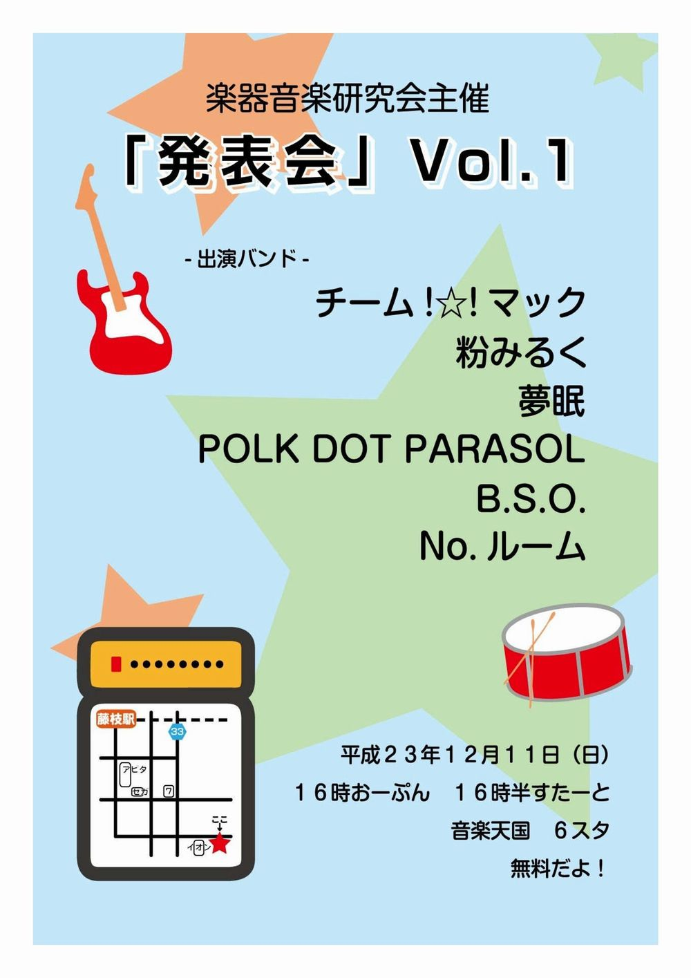 スタジオライブ「楽器音楽研究会・発表会Vol.1」@藤枝店12月11日(日)開催!