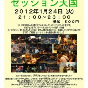 新春・セッション天国@静岡駿河店1月24日(火)開催!