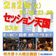 セッション天国@静岡駿河店2月21日(火)開催!