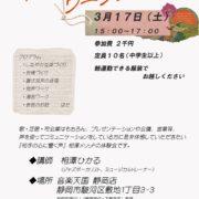 ボイストレーニングのワークショップ@静岡駿河店3月17日(土)開催!