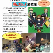 セッション天国@藤枝店3月24日(土)開催!
