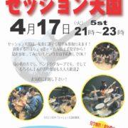 セッション天国@静岡駿河店4月17日(火)開催!