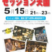 セッション天国@静岡駿河店5月15日(火)開催!