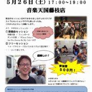 セッション天国@藤枝店5月26日(土)開催!