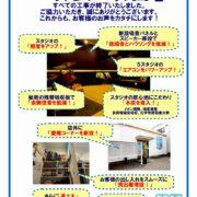静岡駿河店の「改装・改善」工事が終わりました!