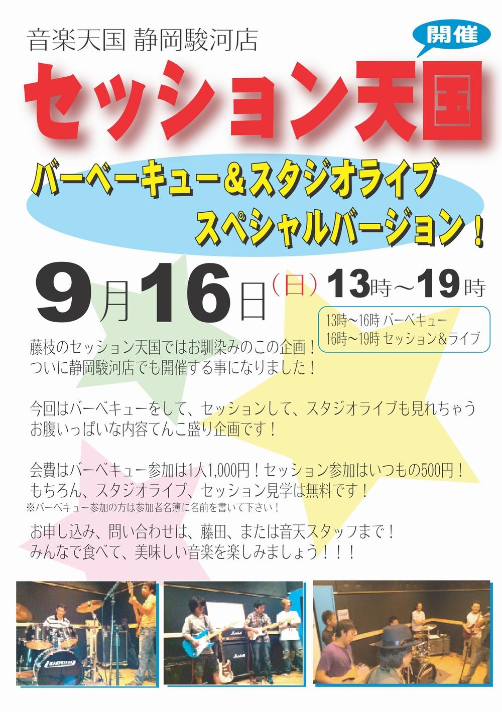 セッション天国スペシャル@静岡駿河店9月16日(日)開催!