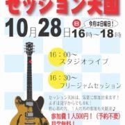 セッション天国@静岡駿河店10月28日(日)開催!