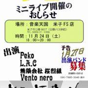 スタジオライブ@米子FS店11月24日(日)開催!