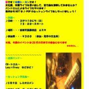 ヤングセッション&ライブ@藤枝店3月10日(日)開催!