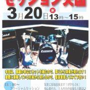 セッション天国&ライブ@静岡駿河店3月20日(水・祝)開催!