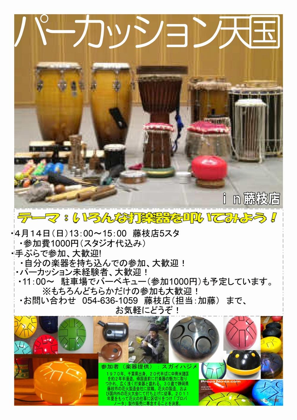 パーカッション天国@藤枝店4月14日(日)初開催!