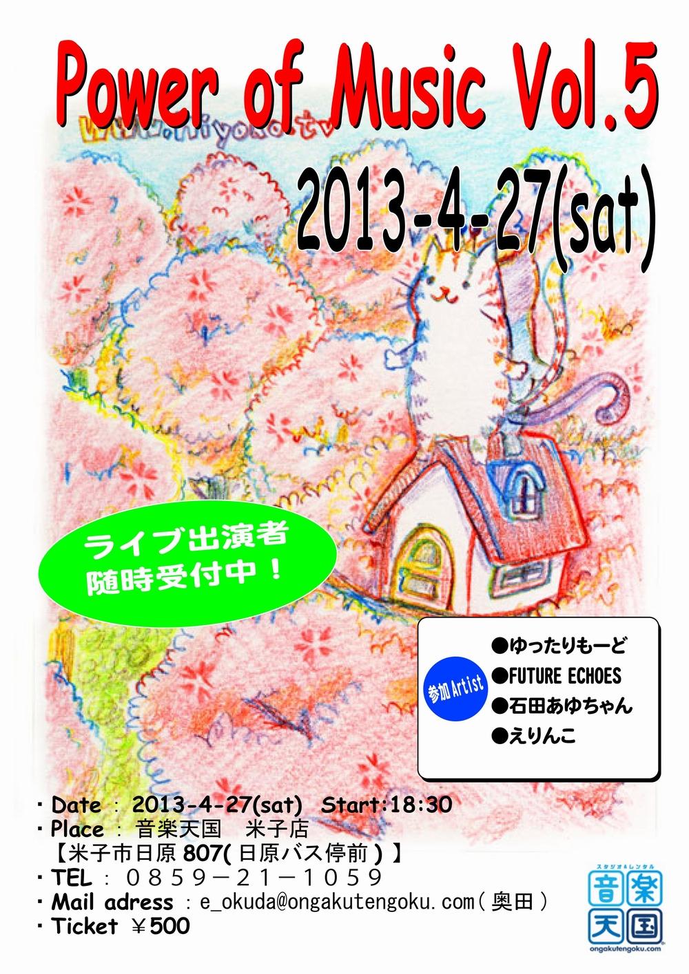 スタジオライブ@米子FS店4月27日(土)開催!