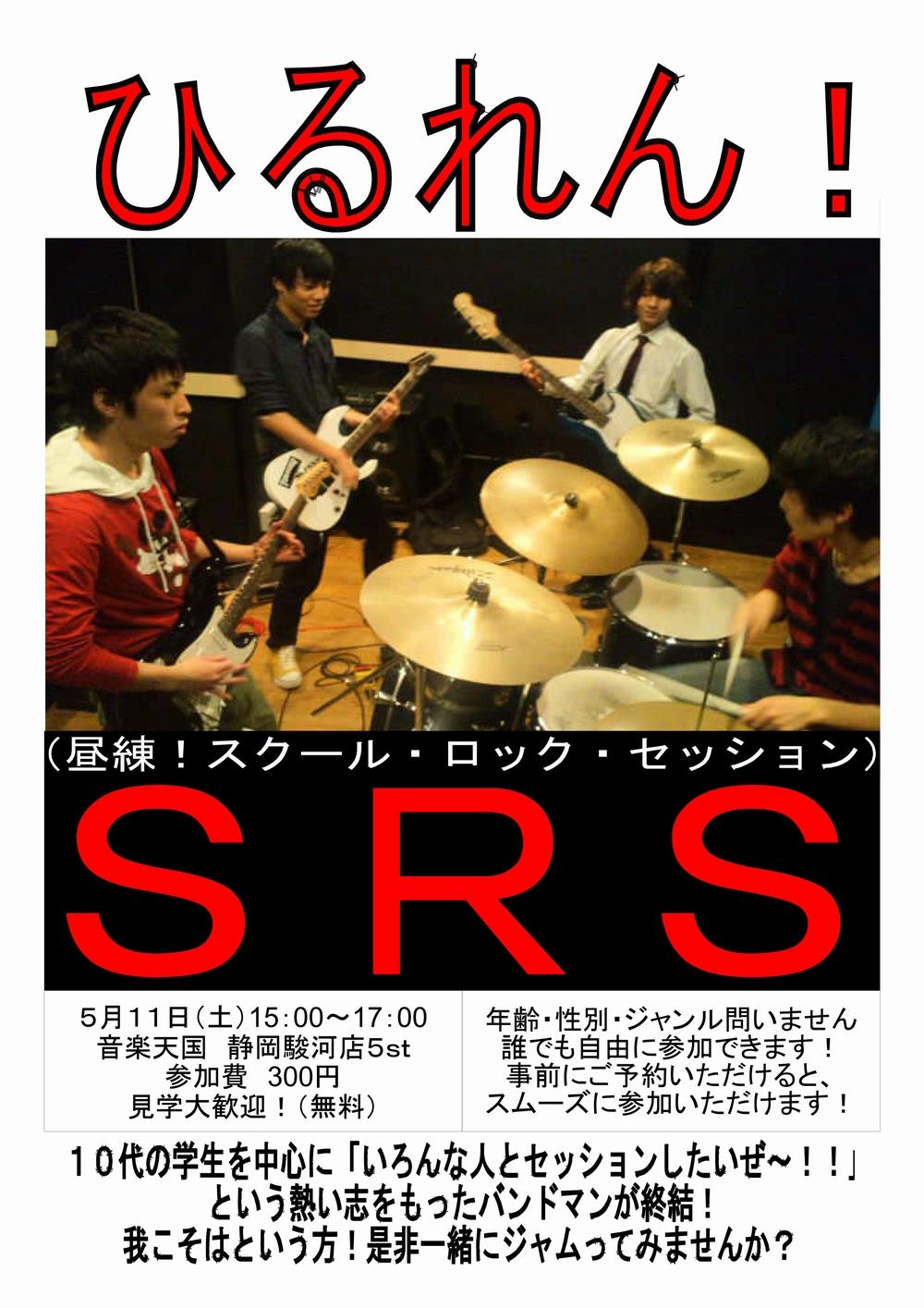 ひるれん!SRS(スクール・ロック・セッション)@静岡駿河店5月11日(土)初開催!