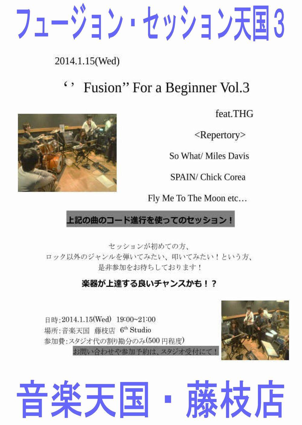 新春・フュージョン・セッション天国3@藤枝店1月15日(水)開催!