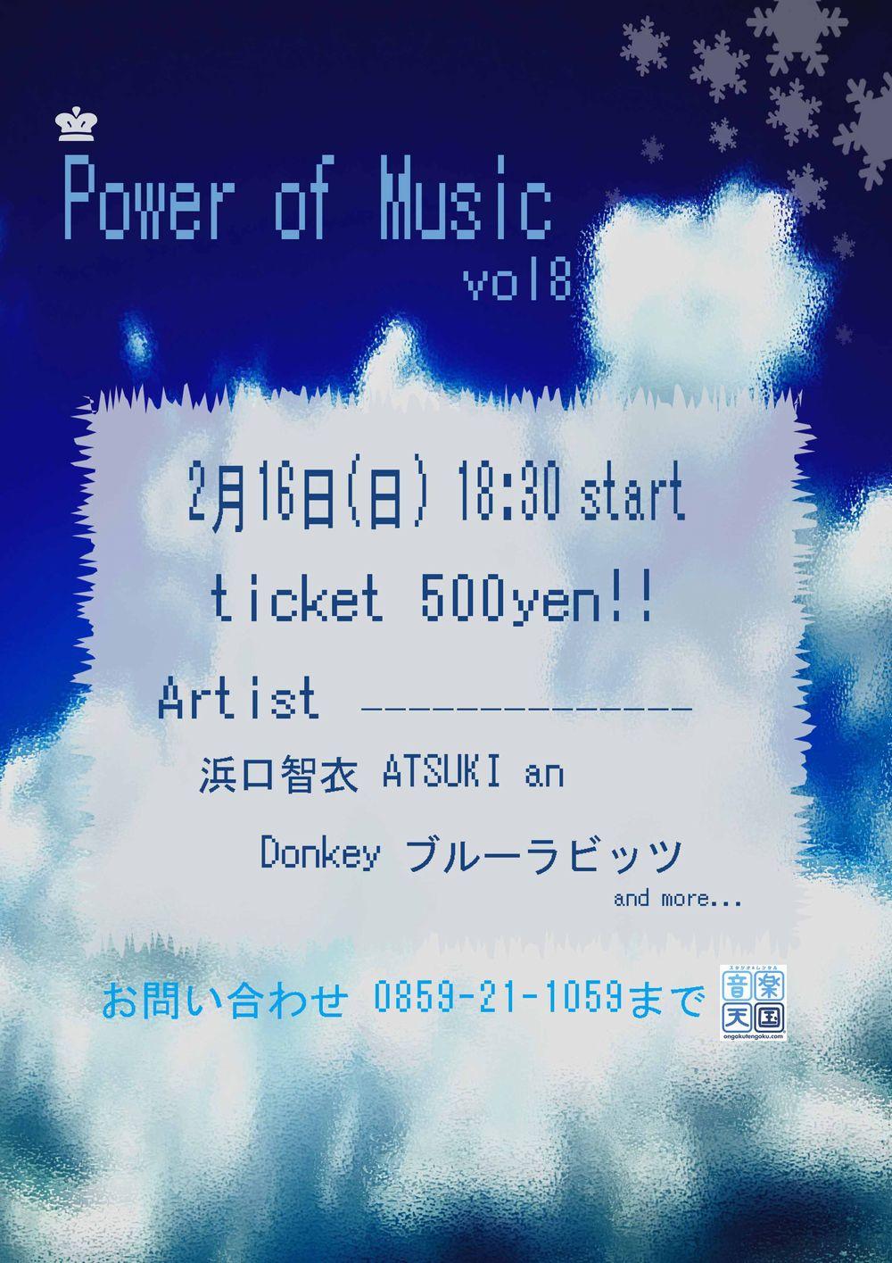 スタジオライブ「Power of Music」Vol.8@米子FS店2月16日(日)開催!