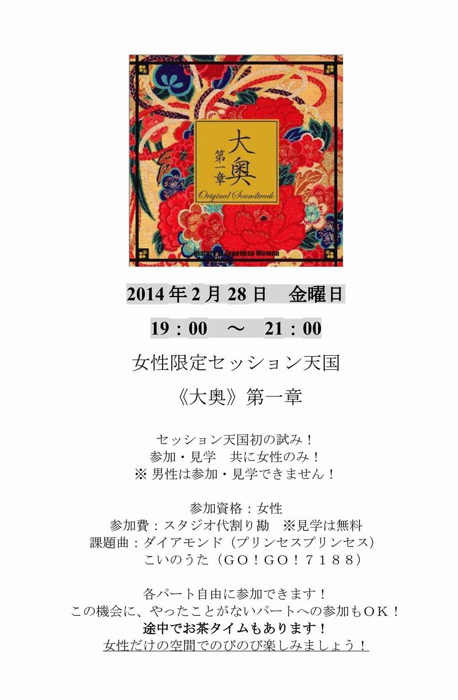 女性限定セッション天国「大奥」@静岡駿河店2月28日(金)初開催