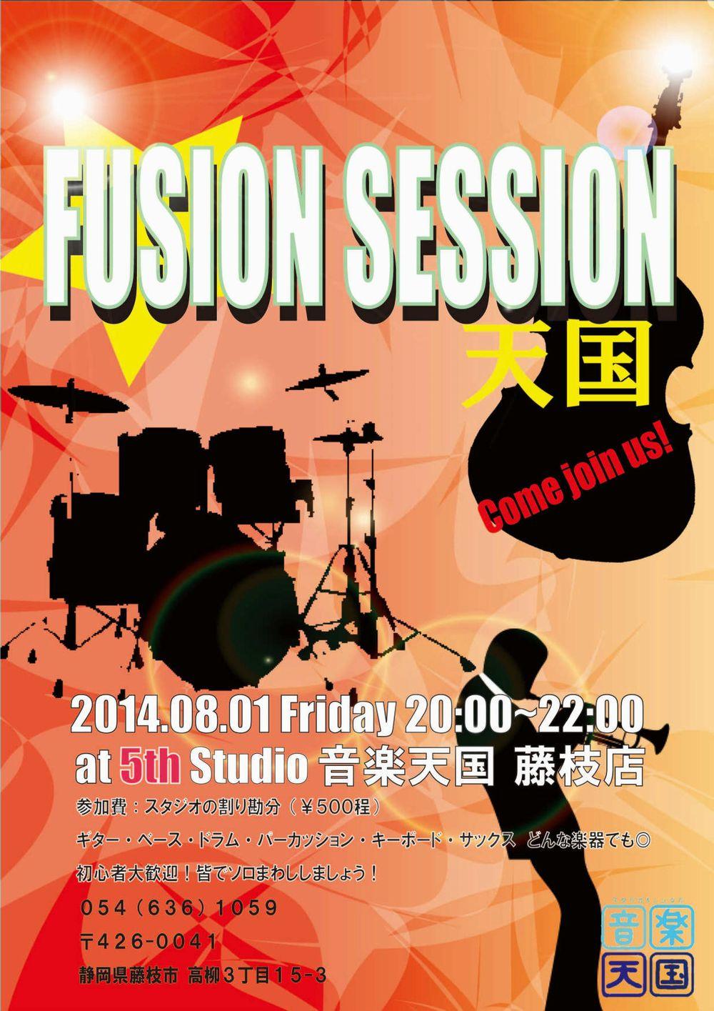フュージョン・セッション天国@音楽天国・藤枝店8月1日(金)開催