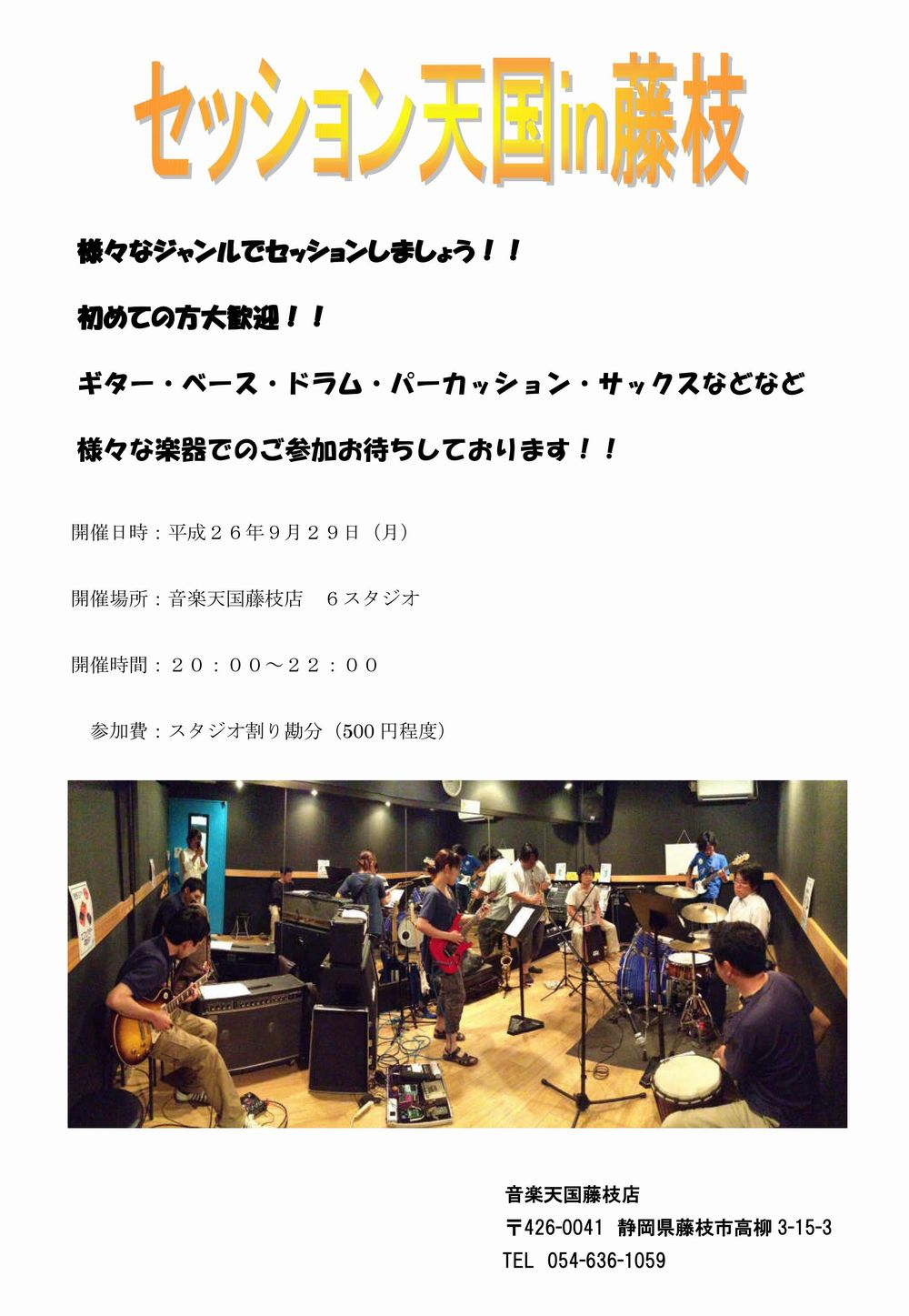 セッション天国@音楽天国・藤枝店9月29日(月)開催!