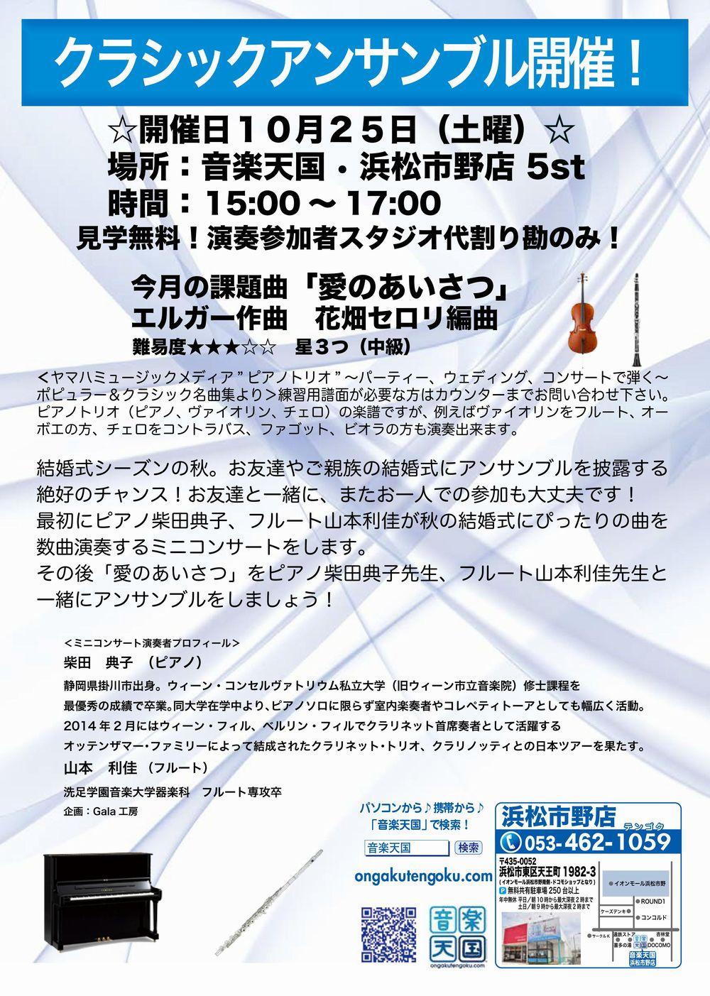 【クラシックアンサンブル】音楽天国・浜松市野店10月25日(土)初開催!