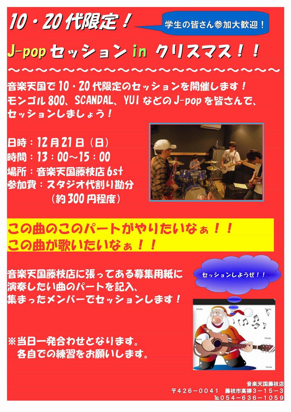 【10・20代限定スタジオライブ】藤枝店12月21日(日)初開催